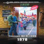 Аудиокнига 1970 — Евгений Щепетнов