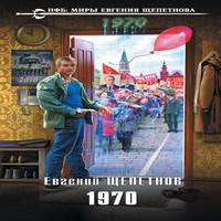 Аудиокнига 1970 - Евгений Щепетнов