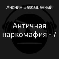 Аудиокнига Античная наркомафия - 7