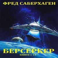 Аудиокнига Берсеркер Книги 1-11