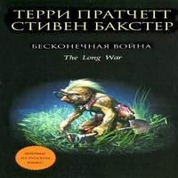 Аудиокнига Бесконечная война