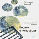 Аудиокнига Босяки и комиссары — Александр Баринов
