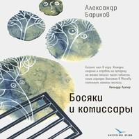 Аудиокнига Босяки и комиссары