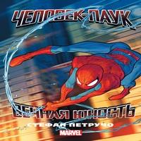 Аудиокнига Человек-Паук. Вечная юность