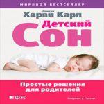 Аудиокнига Детский сон — Харви Карп