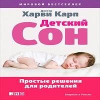 Аудиокнига Детский сон