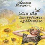 Аудиокнига Дочка для ведьмы с ребенком — Алена Кручко