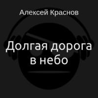 Аудиокнига Долгая дорога в небо
