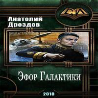 Аудиокнига Эфор Галактики - Анатолий Дроздов