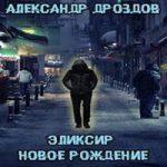 Аудиокнига Эликсир. Новое рождение — Александр Дроздов