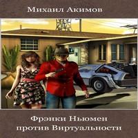 Аудиокнига Фрэнки Ньюмен против Виртуальности