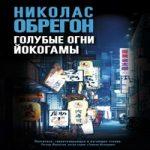 Аудиокнига Голубые огни Йокогамы — Николас Обрегон