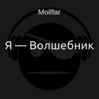 Аудиокнига Я — Волшебник