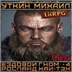 Аудиокнига Ездовой гном. Сила — Михаил Уткин