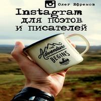 Аудиокнига Instagram для поэтов и писателей