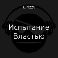 Аудиокнига Испытание Властью