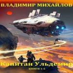 Аудиокнига Капитан Ульдемир. Книги 1-5 — Владимир Михайлов