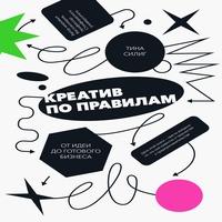 Аудиокнига Креатив по правилам