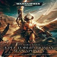 Аудиокнига Крестовый поход Махариуса