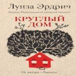 Аудиокнига Круглый дом — Луиза Эрдрих