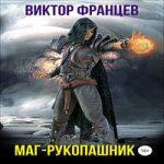 Аудиокнига Маг-рукопашник — Виктор Францев