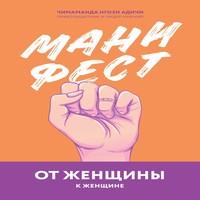 Аудиокнига Манифест. От женщины к женщине
