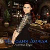 Анастасия Брунс - Мелодия дождя (аудиокнига)