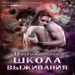Аудиокнига Между двух миров. Школа выживания — Марина Ефиминюк