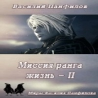 Аудиокнига Миссия ранга «Жизнь» 2