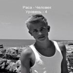 Аудиокнига Няня — Виктор Ким
