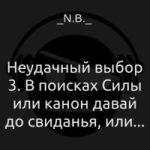 Аудиокнига Неудачный выбор 3. В поисках Силы или канон давай до свиданья, или… — _N.B._