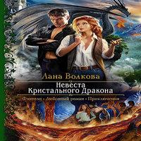 Аудиокнига Невеста Кристального Дракона