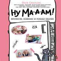 Аудиокнига Ну ма-а-ам! - Ольга Савельева