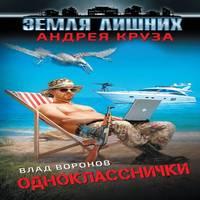 Аудиокнига Однокласснички