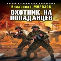 Аудиокнига Охотник на попаданцев