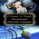 Аудиокнига Операция «Волчье сердце» — Дарья Снежная, Любовь Ремезова