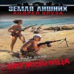 Аудиокнига Оружейница — Александр Шило