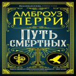 Аудиокнига Путь смертных — Амброуз Перри