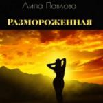 Липа Павлова — РАЗМОРОЖЕННАЯ (аудиокнига)