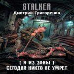 Аудиокнига Сегодня никто не умрет — Дмитрий Григоренко