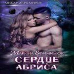 Аудиокнига Сердце Абриса — Марина Ефиминюк