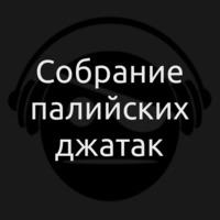 Аудиокнига Собрание палийских джатак