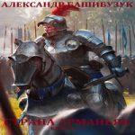 Аудиокнига Страна Арманьяк. Книги 1-4 — Александр Башибузук