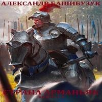 Аудиокнига Страна Арманьяк. Книги 1-4