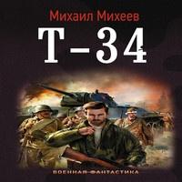 Аудиокнига Т-34