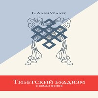Аудиокнига Тибетский буддизм с самых основ