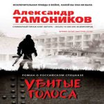 Аудиокнига Убитые голоса — Александр Тамоников