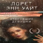 Аудиокнига Утонувшие девушки — Лорет Энн Уайт
