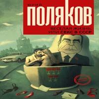 Аудиокнига Веселая жизнь, или Секс в СССР