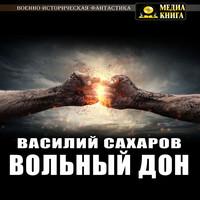 Аудиокнига Вольный Дон